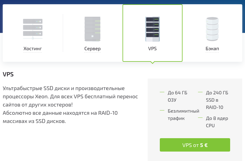 VPS от Fornex